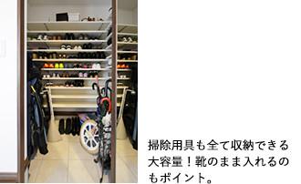 掃除用具も全て収納できる大容量!靴のまま入れるのもポイント。