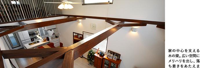 家の中心を支える木の梁。広い空間にメリハリを出し、落ち着きをあたえます。