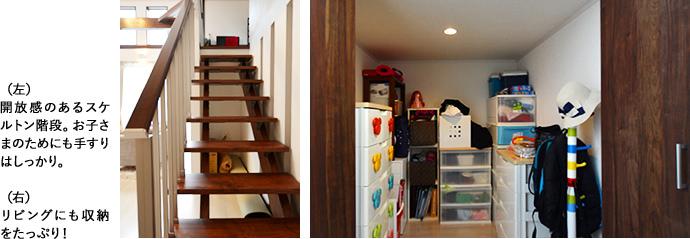 (左)開放感のあるスケルトン階段。お子さまのためにも手すりはしっかり。(右)リビングにも収納をたっぷり!