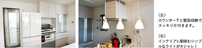 (左)カウンター下と壁面収納でスッキリ片付きます。(右)インテリアに馴染むシンプルなライトがオシャレ!