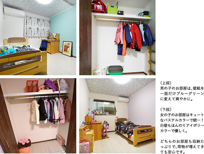 (上段)男の子のお部屋は、壁紙を一面だけブルーグリーンに変えて爽やかに。(下段)女の子のお部屋はキュートなパステルカラーで統一!白壁もほんのりアイボリーカラーで優しく。どちらのお部屋も収納たっぷりで、荷物が増えてきても安心です。